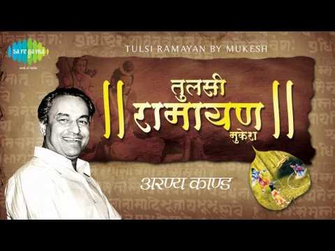 Tulsi Ramayana | Shri Ramcharitmanas | Aranya Kand
