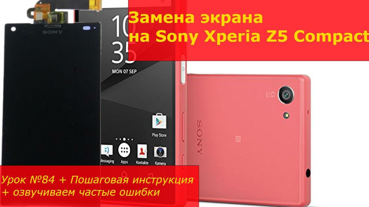 💣 Обзор Sony Xperia Z5 на русском - YouTube