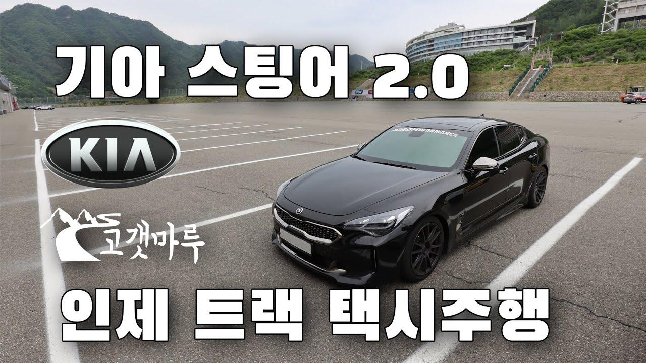 [트랙주행] 기아 스팅어 2.0 인제 스피디움 택시주행 KIA Stinger RWD 이민재