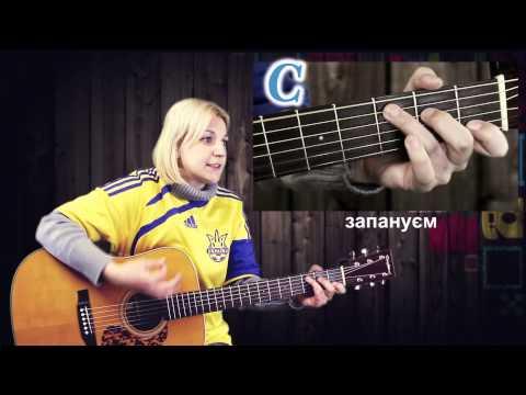 Как играть гимн Украины на гитаре (простыми аккордами)