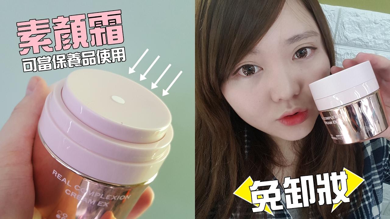 【小三美日】★素顏也能美得像朵花★韓國 HANSKIN~第二代粉紅玫瑰素顏霜 - YouTube