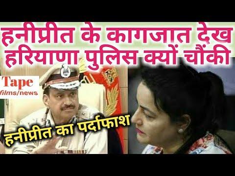 हनीप्रीत के कागजात देख हरियाणा पुलिस क्यों चौकीं # honeypreet news # current news update #hindinews