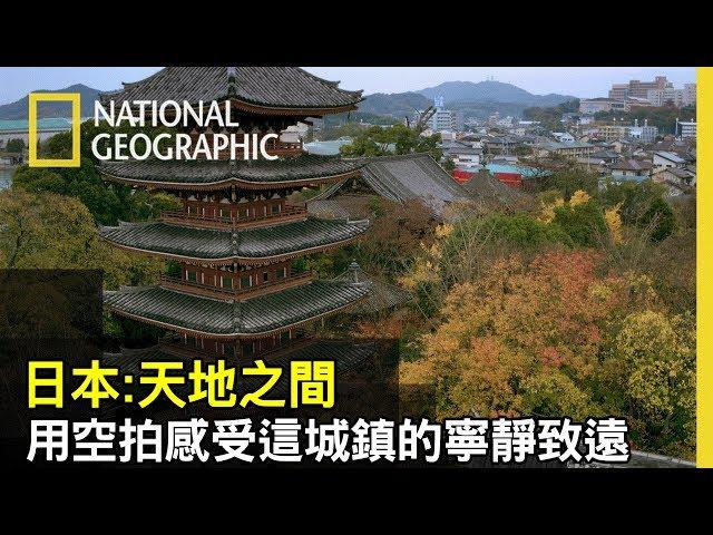 以空拍貼近日本瀨戶內海的讚岐市,寧靜與莊嚴氛圍蔓延在擁有88座佛寺的這個小城鎮【日本天地之間】