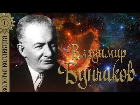 Владимир Бунчиков - Золотая коллекция. Советские песни