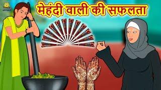 मेहंदी वाली बीवी Mehndi Wali Biwi | Hindi Kahaniya | Hindi Stories | Comedy Video | Koo Koo TV Hindi