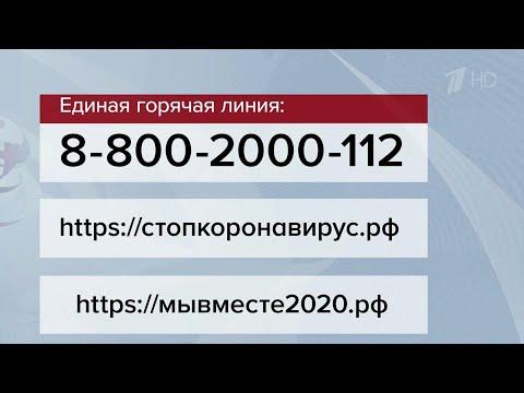 """В России открыта """"горячая линия"""" по ситуации с коронавирусом."""