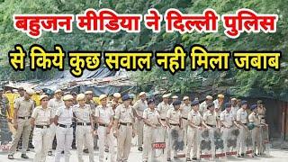 बहुजन मीडिया ने दिल्ली पुलिस से किये कुछ सवाल नही मिला जबाब , रविदास मन्दिर टूटने पर जमकर हुआ प्रदर्