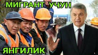 УЗБЕК МИГРАНТЛАР УЧУН ЯНГИЛИК 2018 04 13 MyTub.uz TAS-IX
