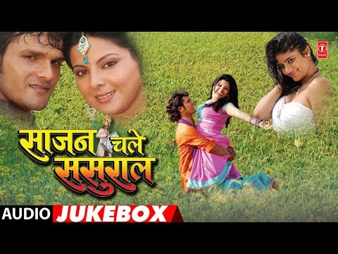 SAJAN CHALE SASURAAL   BHOJPURI AUDIO SONGS JUKEBOX    Feat. Khesari Lal Yadav & Smriti Sinha