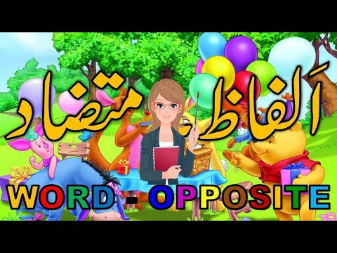 Word Opposite Urdu (Alfaz Muttazad) Part-1 - YouTube