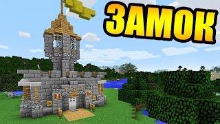 игры майнкрафт как сделать замок