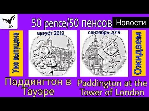 Выпущена новая монета - 50 ПЕНСОВ Великобритании - медвежонок Паддингтон в Тауэре,50 PENCE UK
