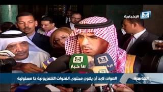 العواد: اجتماع وزراء الإعلام العرب يهدف إلى توحيد الجهود الإعلامية لمكافحة الفكر المتطرف