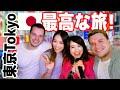 【日本旅vlog】東京に到着!大興奮な旅!!【4泊5日の東京~♪】【with Two Gaijin】