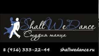 Бесплатные пробные уроки в ShallWeDance 14-16 марта!