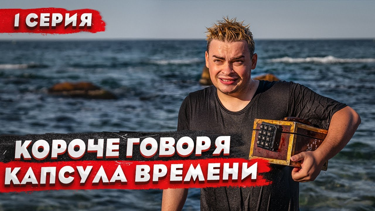 """СЕРИАЛ """"КОРОЧЕ ГОВОРЯ"""" - КАПСУЛА ВРЕМЕНИ (1 СЕРИЯ)"""