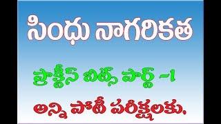 Indian History Practice Bits || Sindhu Nagarikatha