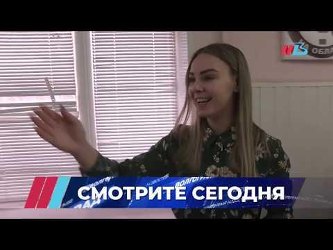 Новости Волгограда и области 13.02.2020 20-00