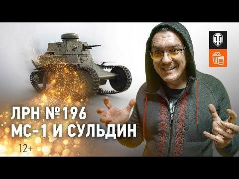 ЛРН №196. МС-1 и Сульдин