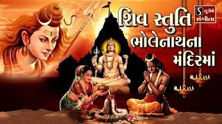 SHIV STUTI - Bholenath Na Mandir Ma