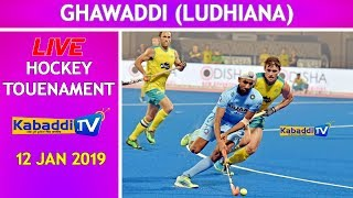 🔴 [LIVE] Ghawaddi (Ludhiana) Hockey Tournament 12 Jan 2018 www.Kabaddi.Tv