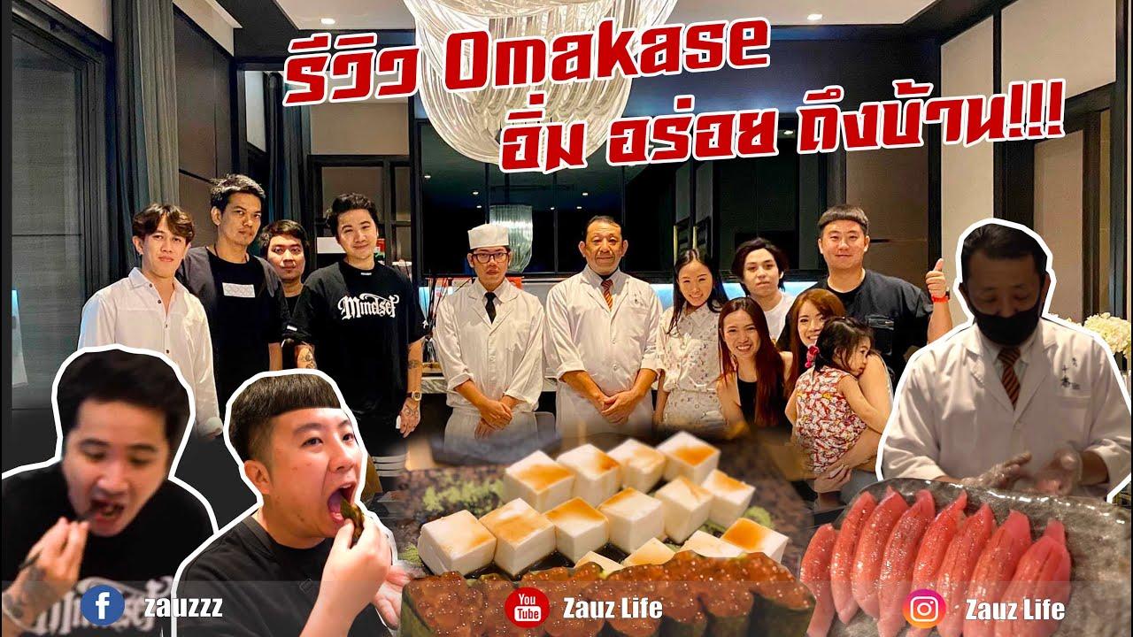Zauz Ep.87 รีวิว Omakase อยากกินต้องได้กิน อิ่มอร่อย ถึงบ้าน!!!