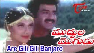 Muddula Mogudu Movie Songs   Are Gili Gili Banjaro Video Song   BalaKrishna, Ravali