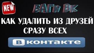 НОВАЯ МЕТА ВК КАК УДАЛИТЬ ИЗ ДРУЗЕЙ СРАЗУ ВСЕХ 2016  VK Friends manager