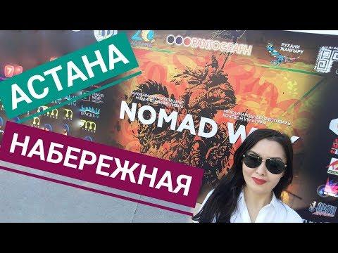 АСТАНА. Фестиваль Nomad Way. Летний амфитеатр. Прогулка по набережной