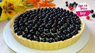 Пирог с ягодами, от такой Вкусноты невозможно отказаться!