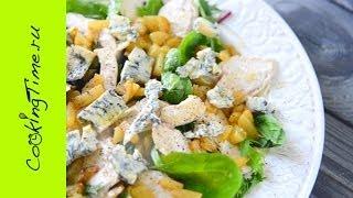 Салат с куриной грудкой, грушей и горгонзолой - как приготовить вкусный салат - быстрый рецепт