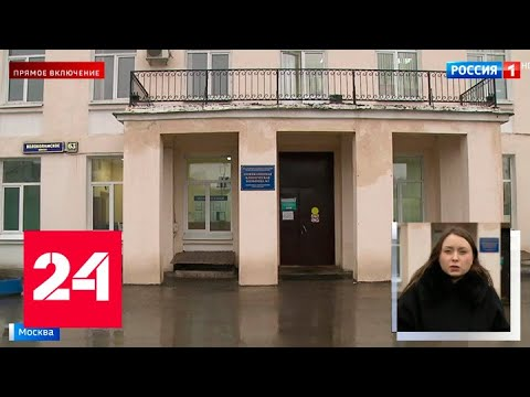В Москве подтвержден первый случай заболевания коронавирусом - Россия 24