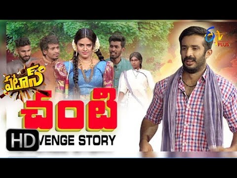 Patas | 16th September 2017 | Chanti Movie Spoof | Full Episode 559 | ETV Plus