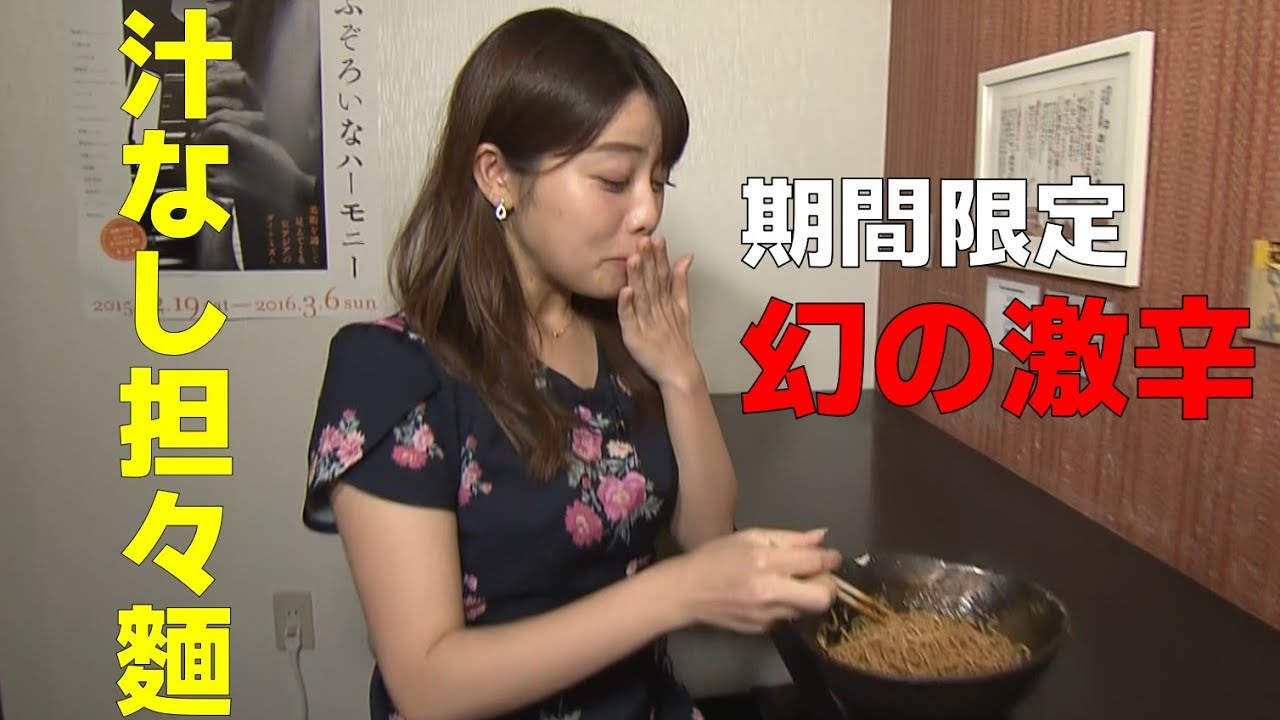 【激辛グルメ実食】世界一の唐辛子「スコーピオン」汁なし担々麵