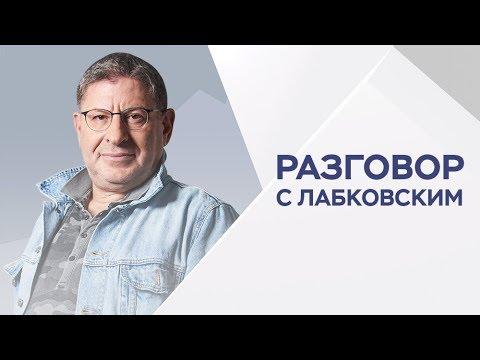 Михаил Лабковский /