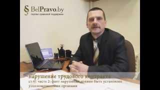видео Адвокат: Заключение, изменение и расторжение трудового договора.