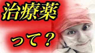 小林麻央さん ブログで語らない治療薬について【ゴシップ帳】