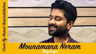 Mounamana Neram/மௌனமான நேரம்/இசைஞானி Illayaraja/Salangai Oli/S.P.B, S.janaki/Anand Aravindakshan