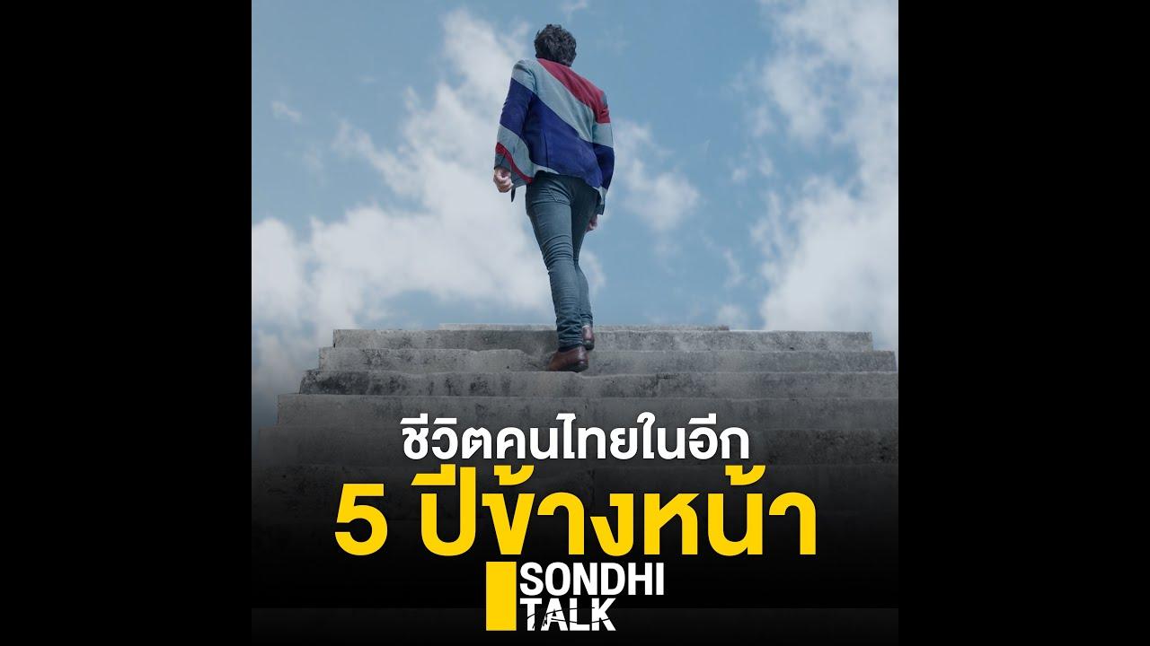 ชีวิตคนไทยในอีก 5 ปี ข้างหน้า : SondhiTalk (ผู้เฒ่าเล่าเรื่อง)