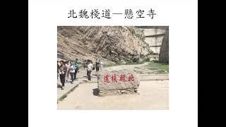 Publication Date: 2021-03-16 | Video Title: 佛教大光慈航中學山西文化遺產