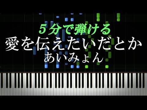 愛を伝えたいだとか / あいみょん【ピアノ初心者向け・楽譜付き】
