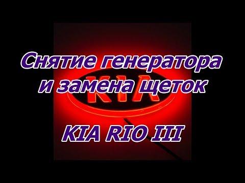 Замена щеток генератора КИА РИО III