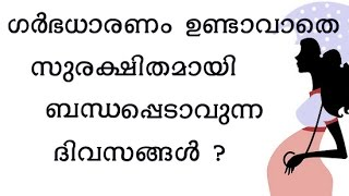 Safe period to avoid pregnancy Malayalam