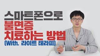 [수면헬스] 스마트폰으로 불면증 치료할 수 있다!(Wi…