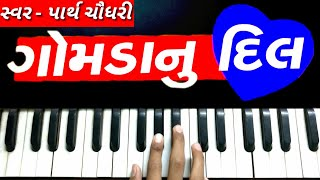 Gomda Nu Dil (Parth Chaudhary) | Harmonium Tutorial | Instrumental | ગોમડાં નું દિલ | Gujarati Song