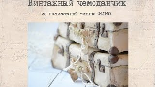 МК: Винтажный чемоданчик (ФИМО) /  Tutorial DIY: Vintage luggage (polymer clay FIMO)