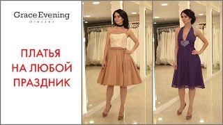 Модные коктейльные платья новинки | Клубные платья Москва