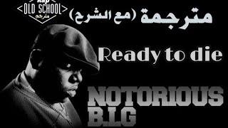 notorious big - ready to die |  مستعد للموت مترجمة