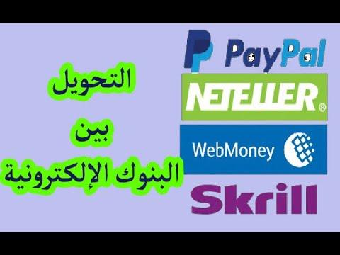تحويل رصيد البنوك الالكترونية من ( ويب موني) إلى ( سكريل- نيتلر- بايبال-بتكوين-فيزا وماستر) والعكس!