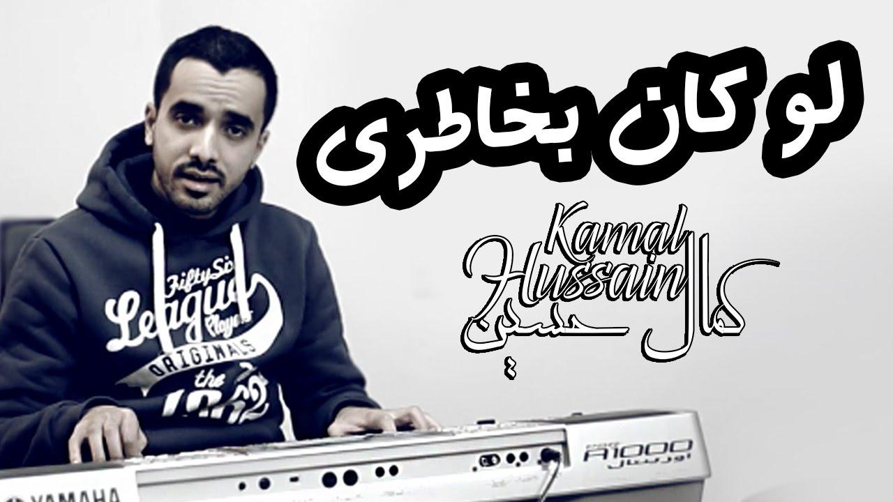 راشد الماجد وآمال ماهر لو كان بخاطري Cover By Kamal Hussain